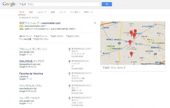 Google検索結果ページ例