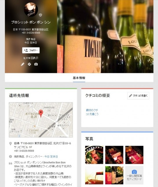 Google+ページ事例